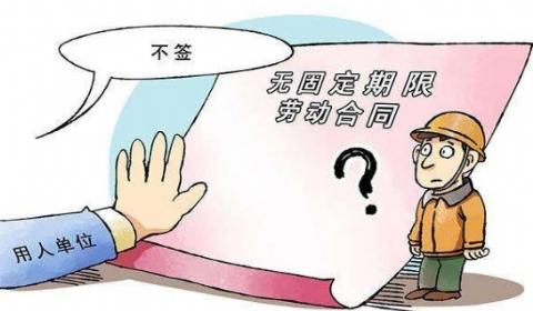 2018年签订无固定期限劳动合同的条件有哪些?